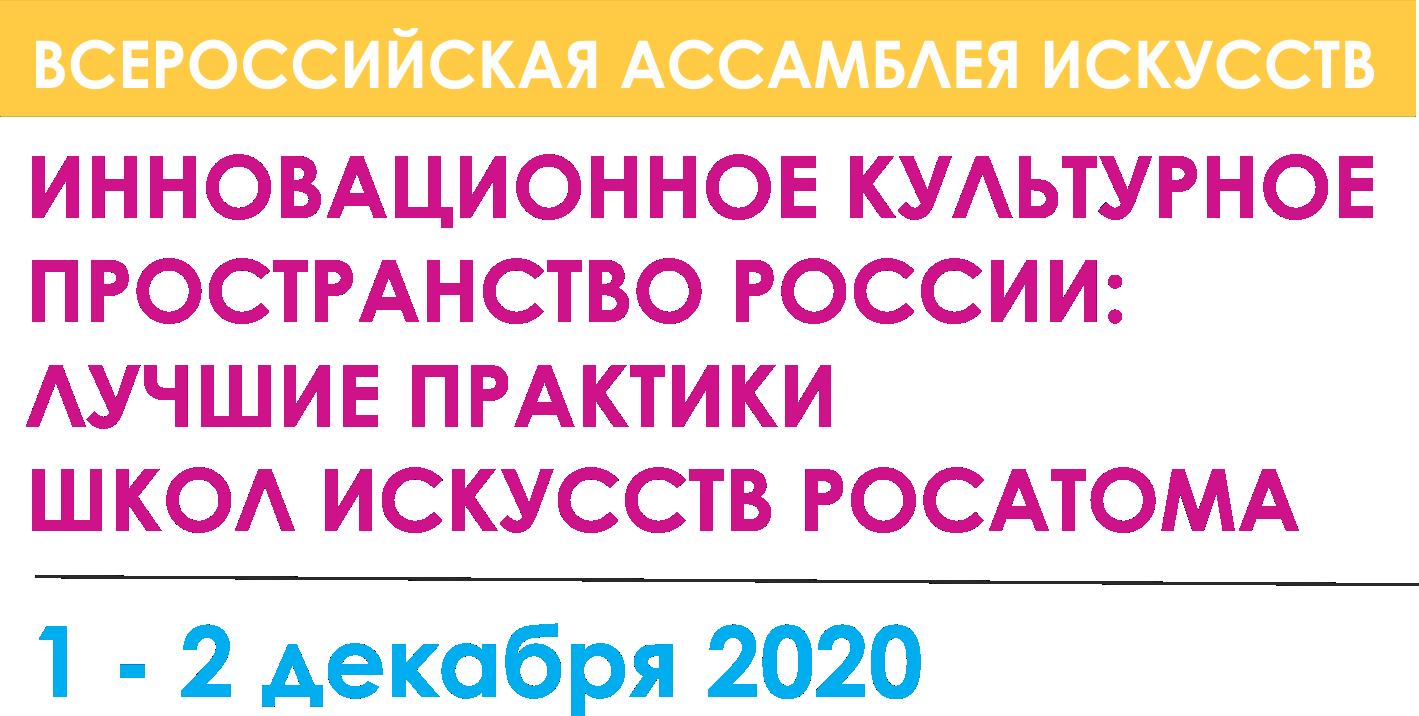 Всероссийская ассамблея искусств 2020