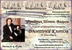 05.12.2014 Мастер-классы Дмитрия Карпова